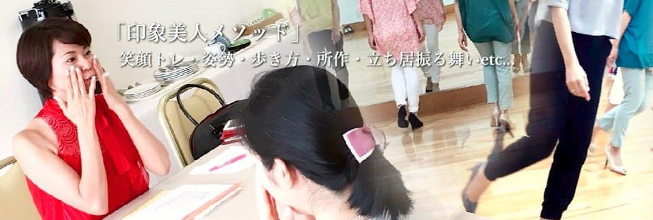 沖縄|印象とコミュニケーションの専門家あらかき咲十美の印象美人メソッドが学べる!印象美人コミュニケーションマナースクール